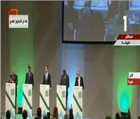بث مباشر|انطلاق فعاليات منتدى إفريقيا أوروبا  بحضور الرئيس السيسي