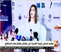 بث مباشر| مؤتمر صحفي لوزيرة الهجرة على هامش مؤتمر مصر تستطيع