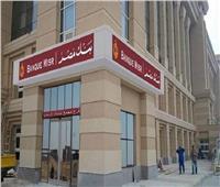 تعرف على خدمة «Chat Bot» المساعد الآلي من بنك مصر