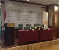 الملحقية الثقافية السعودية تحتفل باليوم العالمي للغة العربية