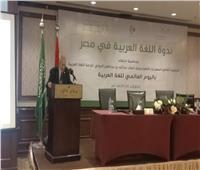 بدء فعاليات احتفالية الملحقية السعودية بـ«اليوم العالمي للغة العربية»