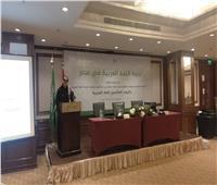 الملحق الثقافي السعودي: اللغة العربية تحتفظ بقوتها مع تعاقب الحضارات