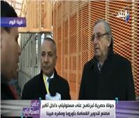 رئيس أكبر مصنع قمامة بفيينا: تدشين جامعة بمصر لتعليم إعادة تدوير القمامة
