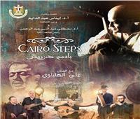 «كايرو ستيبس» تقدم رسالة سلام بالموسيقى من المنيا