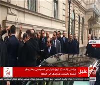 فيديو| الرئيس السيسي يغادر مقر إقامته بالنمسا متوجها إلى المطار