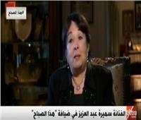 سميرة عبدالعزيز تكشف أمنية فاتن حمامة الأخيرة وتوجه رسالة للسيسي