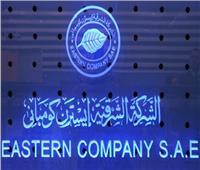 «ايسترن كومبانى» مصانع الشركة تعمل بكامل طاقتها التشغيلية