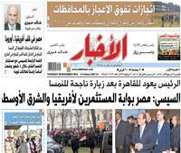 أخبار «الخميس»| السيسي: مصر بوابة المستثمرين لأفريقيا والشرق الأوسط