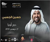 بعد حفل «الفاتيكان».. «أوبرا دبي» تستضيف حسين الجسمي 27 ديسمبر