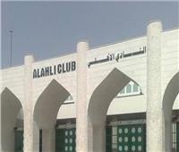 مجلس إدارة النادي الأهلي: تطوير ملاعب الأكاديمية بفرع مدينة نصر