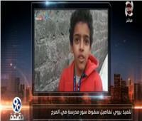 شاهد| تفاصيل سقوط سور مدرسة على التلاميذ في المرج