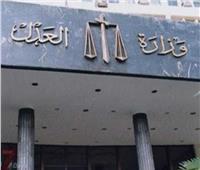«العدل» تحيل مدير عام بـ«البريد» للمحاكمة التأديبية