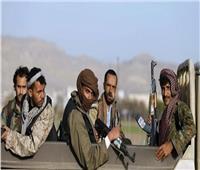 تزامًنا مع وصول الوفد الأممي.. «الحوثي» تواصل خروقاتها في الحديدة