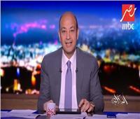 بالفيديو|  تعليق ناري لعمرو أديب  عن افتتاح الصوب الزراعية بالعاشر