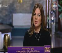بالفيديو  ابنة إبراهيم سعدة تكشف سبب عدم عودة والدها للكتابة قبل رحيله