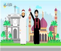 فيديو رسوم متحركة| الإفتاء: هدم الكنائس أو قتل من فيها اعتداء على ذمة الله ورسوله