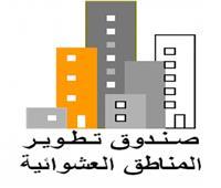 صندوق تطوير العشوائيات يعلن «بورسعيد» خالية من العشوائيات