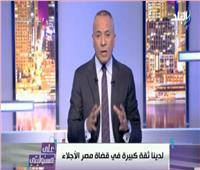فيديو  أحمد موسى عن ارتفاع المواليد: «إحنا بنعاقب نفسنا»