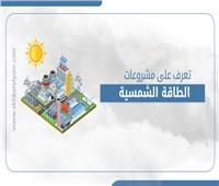 انفوجراف| تعرف على مشروعات الطاقة الشمسية الجاري تنفيذها