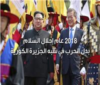 حصاد 2018| عام إحلال السلام بدل الحرب في شبه الجزيرة الكورية