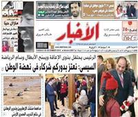 في جريدة الأخبار| الرئيس يحتفل بذوي الإعاقة ويمنح الأبطال وسام الرياضة