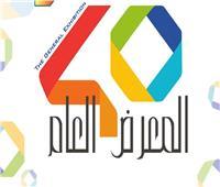 وزير الثقافة تفتتح الدورة 40 للمعرض العام.. الخميس