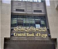 البنك المركزي يحسم أسعار الفائدة على الإيداع والإقراض ..غدا