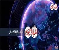 فيديو| شاهد أبرز «أحداث الاربعاء» في نشرة «بوابة أخبار اليوم»