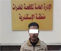 ضبط هيروين وأقراص مخدره في حملة أمنيه بالإسكندرية