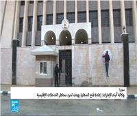 فيديو| اللقطات الأولى لإعادة فتح سفارة الإمارات في دمشق