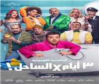 محمد حزين يشارك «هنيدي» في «3 أيام في الساحل»
