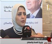 فيديو وزيرة الصحة: بدأنا في تقديم العلاج للمصابين بفيروس سي