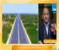 فيديو| استشاري دولي: 2018 شهد ثورة إنجازات بالطرق والكباري في مصر