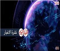 فيديو  أبرز أحداث الأحد في نشرة «بوابة أخبار اليوم»