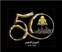 «هيئة الكتاب» تكشف أسباب نقل المعرض إلى مركز مصر للمؤتمرات بالتجمع