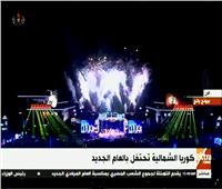 بث مباشر| كوريا الشمالية تحتفل ببدء العام الجديد