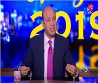 فيديو  عمرو أديب يكشف عن أمنيته في 2019