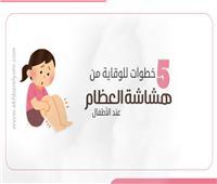 إنفوجراف  5 خطوات للوقاية من هشاشة العظام عند الأطفال