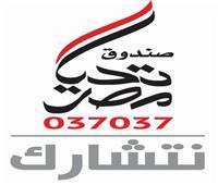 صندوق تحيا مصر: نمتلك قاعدة بيانات دقيقة عن الفئات الأكثر احتياجًا
