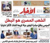 أخبار «الخميس»  الشعب المصري هو البطل