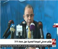 بث مباشر| مؤتمر صحفي للبورصة المصرية حول حصاد 2018