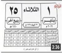 فيديو  فرعون الأبراج يكشف لغز «الثلاثاء» في 2019