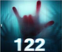 """فيلم """"122"""" يتصدر إيرادات أفلام رأس السنة والديزل يهبط للقاع"""