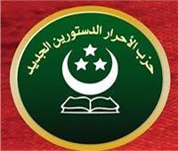 «الأحرار الدستوريين» يرحب بمبادرة الرئيس «حياة كريمة»