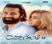 هنا الزاهد وأحمد حاتم يتصدران أفيش «قصة حب»