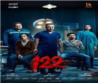10 يناير..عرض فيلم «122» في الخليج بتكنولوجيا 4D