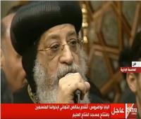 فيديو  البابا تواضروس من مسجد «الفتاح العليم»: فرحة كبيرة.. والرئيس وعد وأوفى