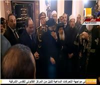 الأقباط يستقبلون الرئيس السيسي وأبو مازن والبابا تواضروس  بـ«الزغاريد»
