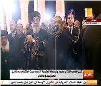 أحمد الطيب: القرآن يحث المسلمين على حماية الكنائس