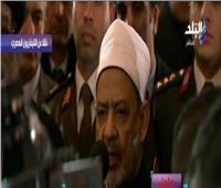 أحمد الطيب: الإسلام ضمن حق العبادة للجميع